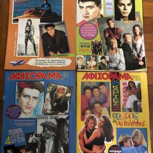 ΑΦΙΣΟΡΑΜΑ -1995 -4 τεύχη 142-45-
