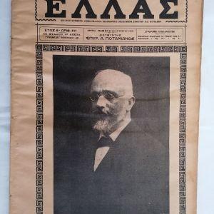 ΕΛΛΑΣ περιοδικό - ΕΛΕΥΘΕΡΙΟΣ ΒΕΝΙΖΕΛΟΣ (29 ΑΥΓΟΥΣΤΟΥ 1913)