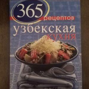 Ουζμπεκικη Κουζίνα