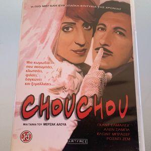 Chouchou αυθεντικό dvd