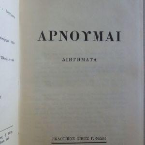 ΣΑΜΑΡΑΚΗΣ ΑΝΤΩΝΗΣ  Αρνούμαι διηγήματα   ΠΡΩΤΗ ΕΚΔΟΣΗ Γ. Φέξης Αθήνα 1961  199 σ.   Πανόδετο  Κατάσταση: Πολύ καλή