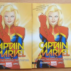 Captain Marvel : Πιο Ψηλά, Πιο Μακριά, Πιο Γρήγορα (Τόμοι Α'+Β')