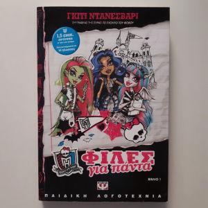 Monster hight βιβλίο.