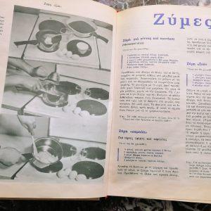 Παλιό βιβλίο μαγειρικής