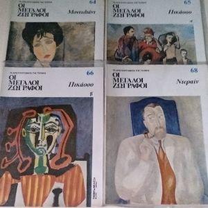 Βιβλία ζωγραφικής Ελλήνων & ξένων ζωγράφων ( 36 τευχη )