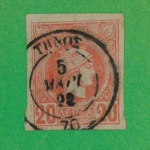 Γραμματόσημα. Μικρή κεφαλή Ερμή 20 λεπτα  ΤΗΝΟΣ