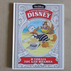 Η μεγαλη βιβλιοθηκη του Disney - Η σπηλια του Αλη Μπαμπα