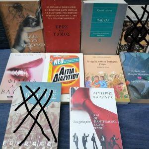 8 βιβλια δινονται ολα μαζι