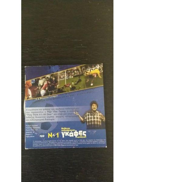 DVD-Apithanes podosferikes gkafes ke avtogkol