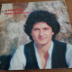 Άλκηστη Πρωτοψάλτη. Δίσκος Βινυλίου 1981