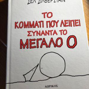 Βιβλίο «Το κομμάτι που λείπει συναντά το μεγάλο Ο»