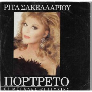 6 CD ΔΙΑΦΟΡΑ / ΛΑΙΚΑ / ORIGINAL / 5  ΕΥΡΩ ΕΚΑΣΤΟ /