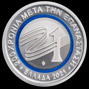Συλλεκτικό Μετάλλιο «ΠΡΟΠΟΜΠΟΣ»