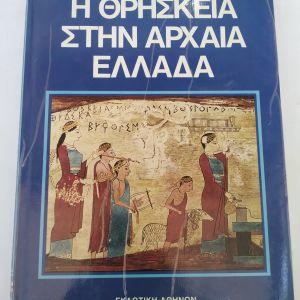 Η Θρησκεία στην αρχαία Ελλάδα Νικόλαος Παπαχατζής