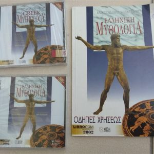 Ελληνική μυθολογία CD ROM