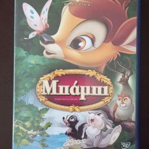 DVD ΜΠΑΜΠΙ 1 ΕΙΔΙΚΗ ΕΚΔΟΣΗ ΑΥΘΕΝΤΙΚΟ