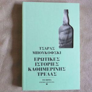 Τσαρλς Μπουκοφσκι - Ερωτικες ιστοριες καθημερινης τρελας