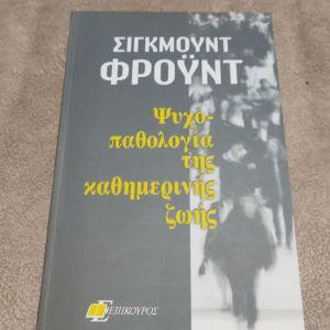 Σίγκμουντ Φρόυντ - Ψυχοπαθολογία της καθημερινής ζωής