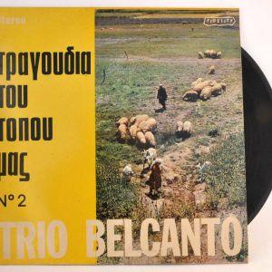 Τραγούδια Του Τόπου Μας Νο 2 - Trio Belcanto - ΒΙΝΥΛΙΟ 33 Στροφών