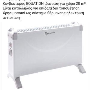 19.90 ε   Κονβεκτορας  EQUATION 2000  .ιδανικο    για   χωρο  20μ   καταλληλος   για   επιδαπεδια τοποθετηση   χρησλμοποιει   ως   συστημα    θερμανσης   ηλεκτρικη αντισταση