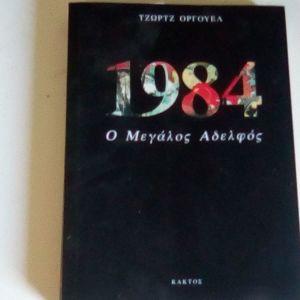 ΤΖΩΡΤΖ ΟΡΓΟΥΕΛ ''1984''