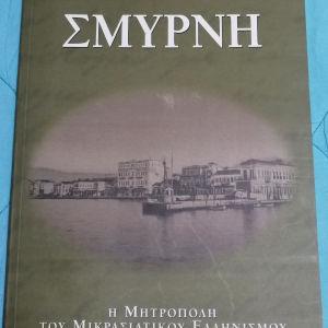 Σμύρνη η Μητρόπολη του Μικρασιατικού Ελληνισμού