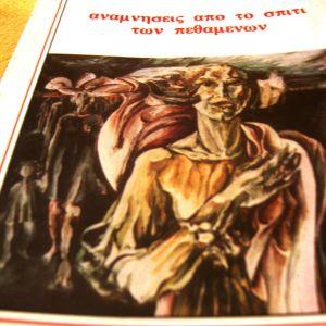 Φιοντόρ Ντοστογιέφσκι. Αναμνήσεις από το σπίτι των πεθαμένων.