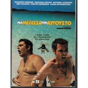 DVD / ΜΙΑ ΜΕΛΙΣΣΑ ΤΟΝ ΑΥΓΟΥΣΤΟ   / ORIGINAL