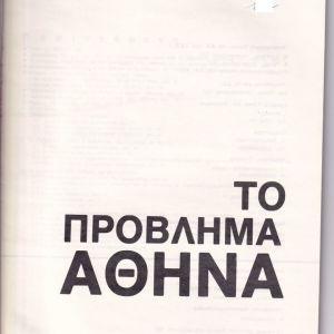 Το πρόβλημα Αθήνα, ΤΕΧΝΙΚΑ ΧΡΟΝΙΚΑ 1980