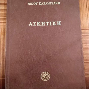 βιβλίο ΑΣΚΗΤΙΚΉ   Ν.καζαντζακη