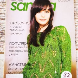 Πλέξιμο *SANDRA* 4