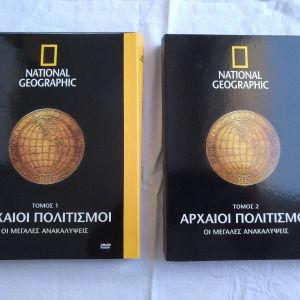 National Geographic DVD Αρχαίοι Πολιτισμοί Οι Μεγάλες Ανακαλύψεις Τόμος 1+2