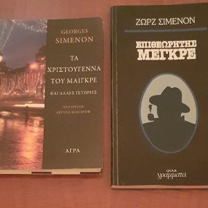 Αστυνομική λογοτεχνία