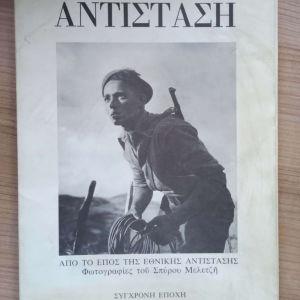 Αντίσταση - Από το έπος της Εθνικής Αντίστασης - το Φωτογραφίες του Σπύρου Μελετζή