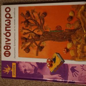 """βιβλιο κατασκευων για παιδια """"Φθινοπωρο"""""""