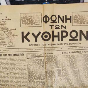 Εφημερίδα Φωνή των Κυθήρων, Απρίλιος 1950, αριθ. φυλ. 21, Κύθηρα, Kythira Kythera Kithera old newspaper, σπάνιο συλλεκτικό έντυπο διακόσμηση ρετρό