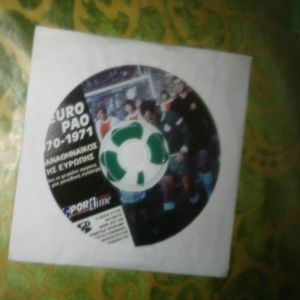 DVD ΠΑΝΑΘΗΝΑΙΚΟΣ ΕΥΡΩΠΗ 1970-1971