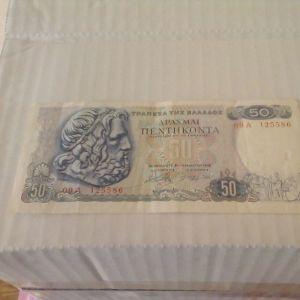 Πωλούνται σπάνια συλλεκτικά χαρτονομίσματα.