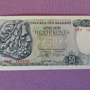 Ελληνικά χαρτονομισματα