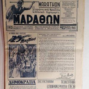 ΜΑΡΑΘΩΝ Ελληνική Εφημερίδα στη Βραζιλία (ΜΑΡΤΙΟΣ 1965)
