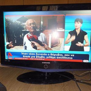 Τηλεόραση 32αρα Samsung