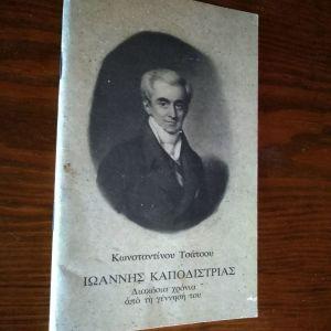 Φυλλάδιο Ιωάννης Καποδίστριας ομιλία Κωνσταντίνου Τσάτσου
