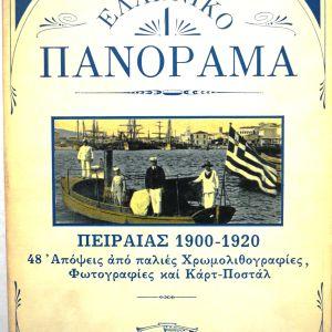 Ελληνικό Πανόραμα 1 - Πειραιάς 1900-1920 - 1982