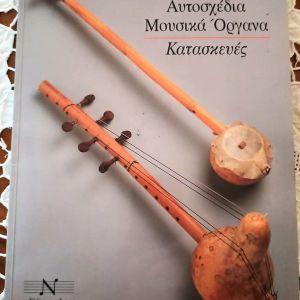 Αυτοσχέδια μουσικά όργανα, Νικόλα Τσαφταρίδη
