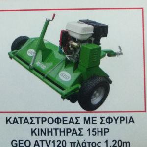 Καταστροφέας με σφυριά κινητήρας 15 HP . Mαρκα GEO ATV 120 πλάτος 1,20