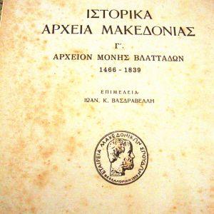 ΙΣΤΟΡΙΚΑ ΑΡΧΕΙΑ ΜΑΚΕΔΟΝΙΑΣ
