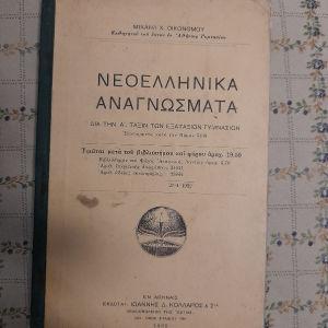 Αναγνωσματα Νεοελληνικα 1932