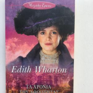 Τα χρόνια της αθωότητας - Edith Wharton