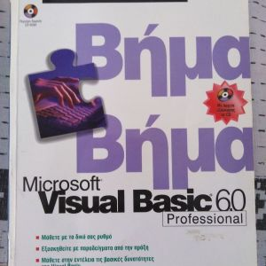 Microsoft Visual basic 6.0 Professional (ελληνική έκδοση)