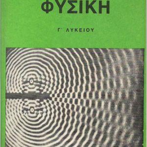 Φυσική Γ Λυκείου Αλκίνοου Ε. Μάζη